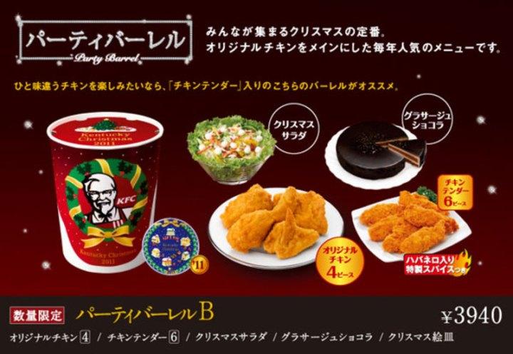kfc_christmas_meal_ads_s